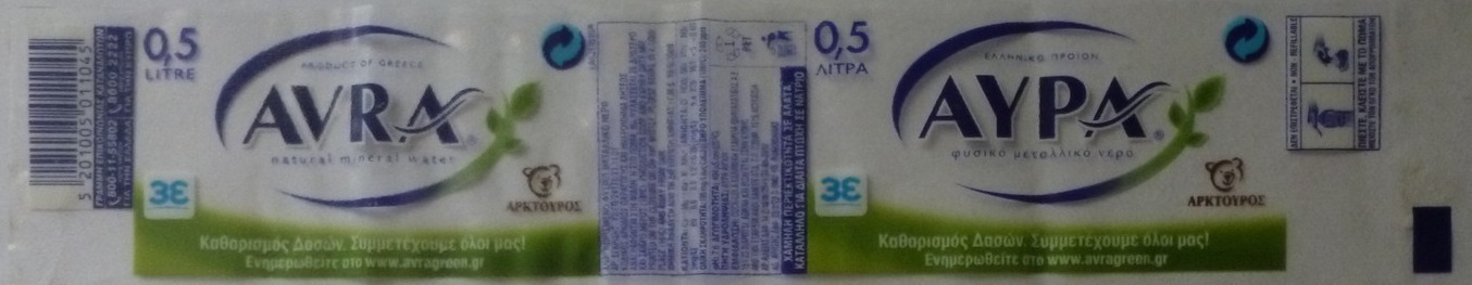 Greece - Avra 0,5l - 1